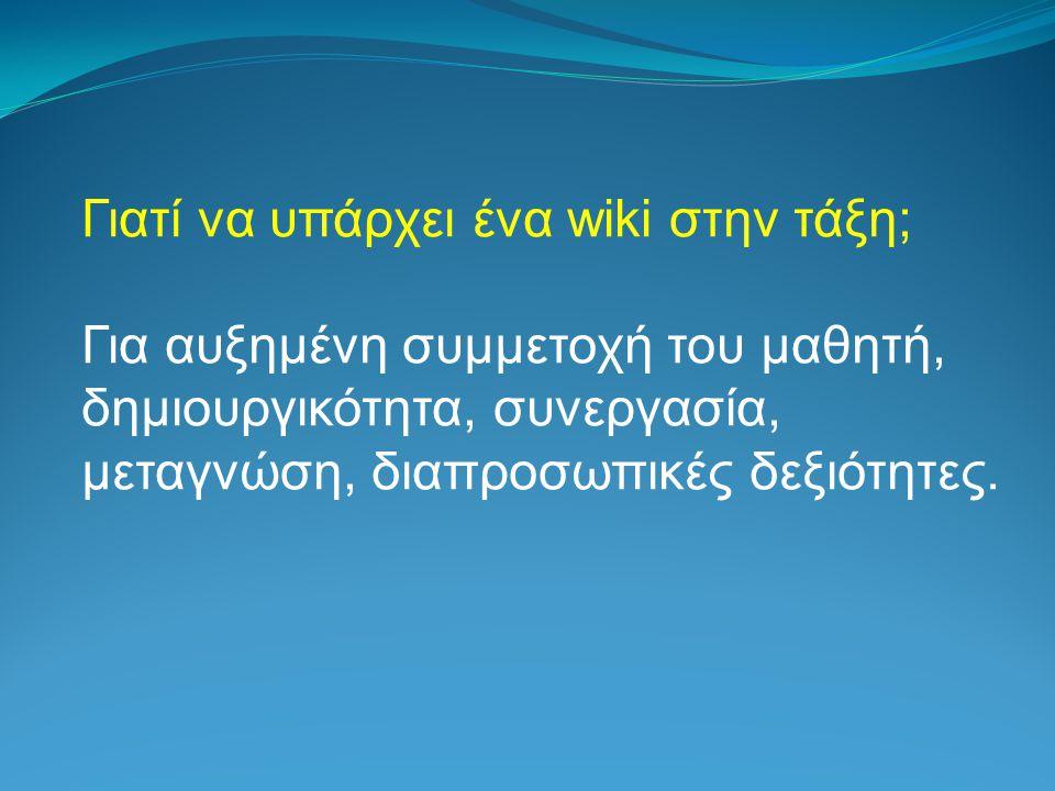 Υπάρχουν δύο βασικά χαρακτηριστικά των wiki τα οποία επιτρέπουν τη σε βάθος και παράλληλη ελεύθερη συνεργασία.