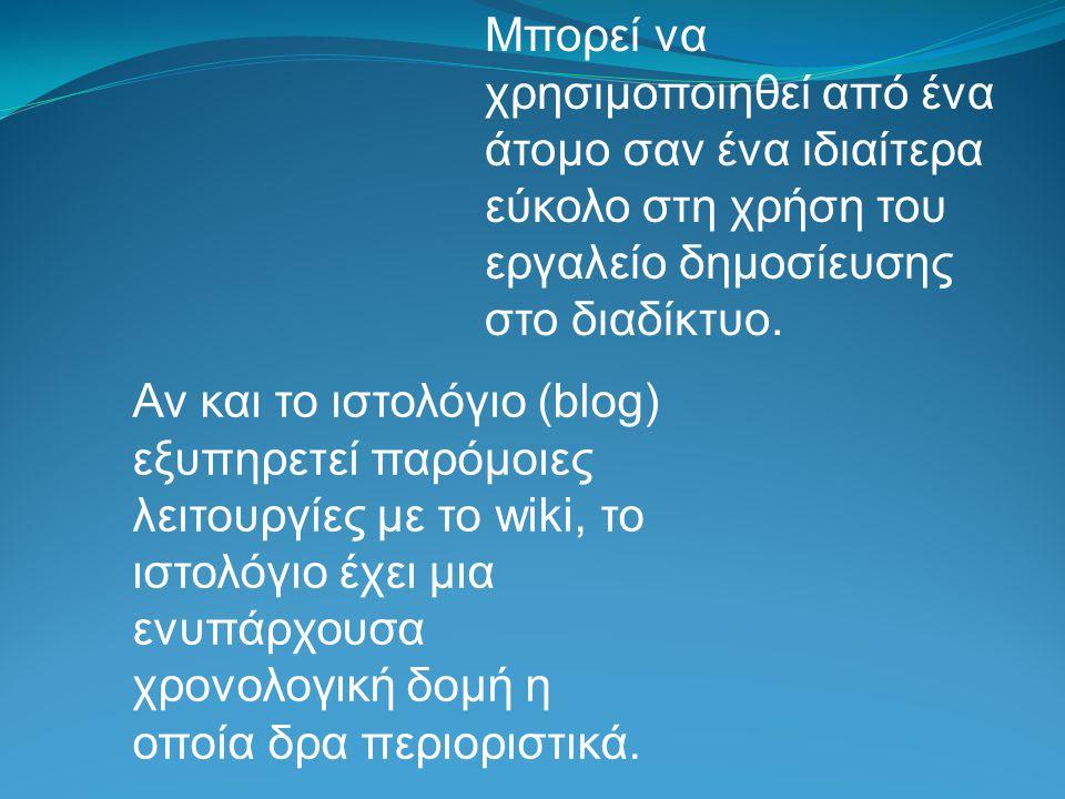 Μπορεί να χρησιμοποιηθεί από ένα άτομο σαν ένα ιδιαίτερα εύκολο στη χρήση του εργαλείο δημοσίευσης στο διαδίκτυο.