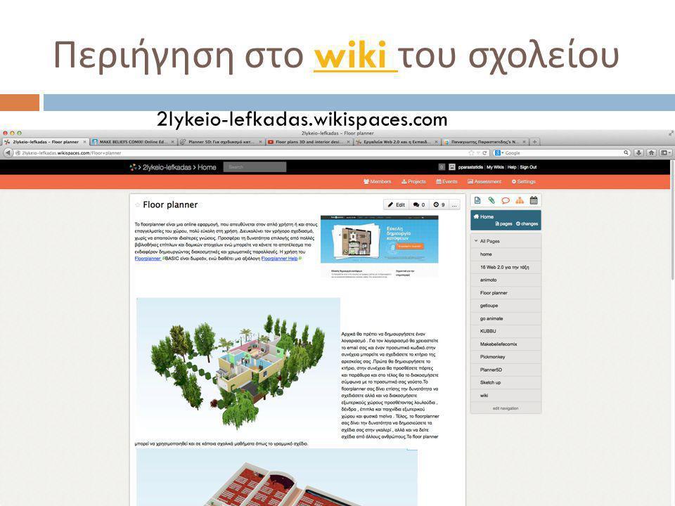Περιήγηση στο wiki του σχολείουwiki  2lykeio-lefkadas.wikispaces.com 2lykeio-lefkadas.wikispaces.com