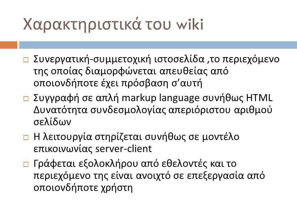 Γνωστά wiki...