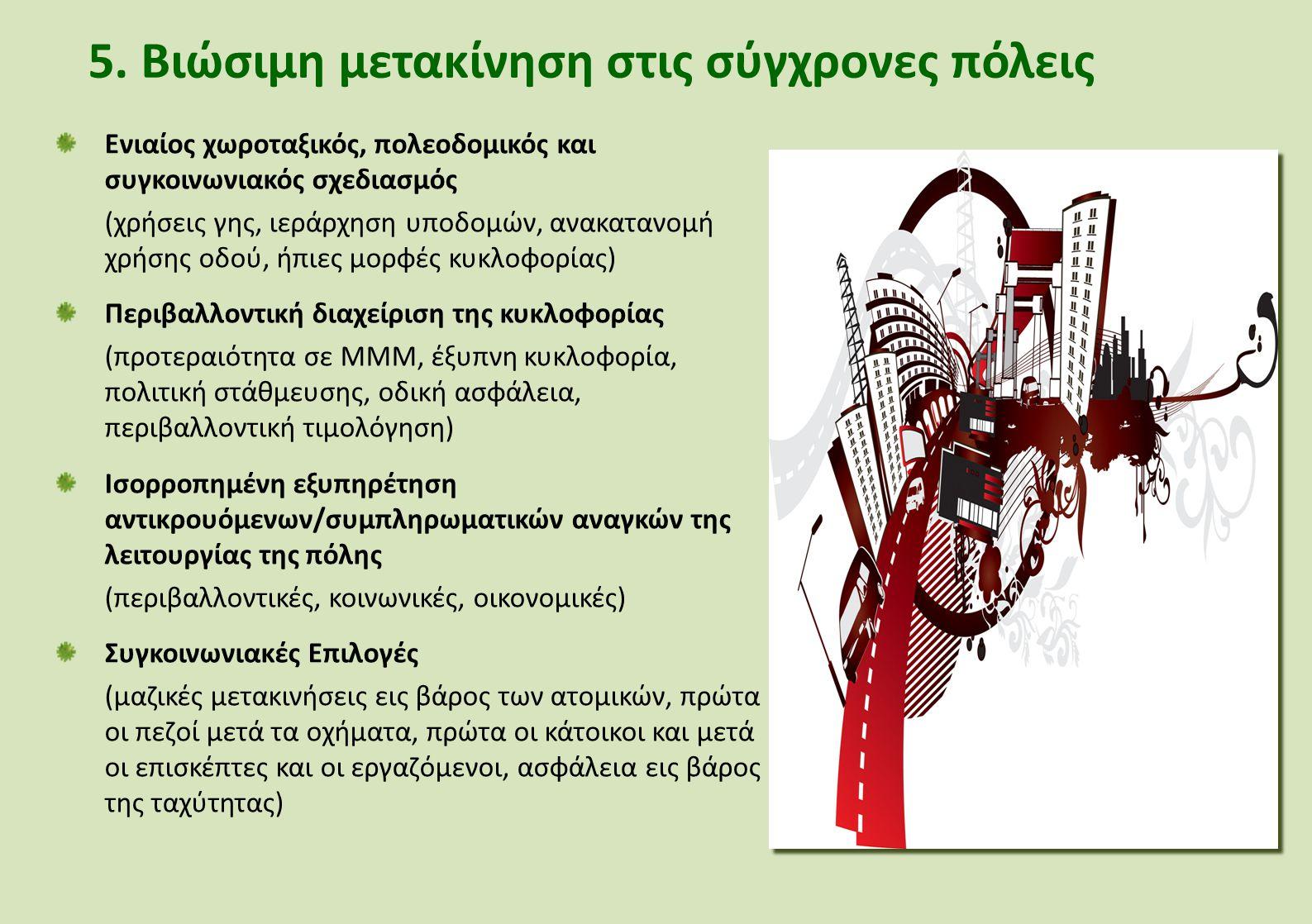 5. Βιώσιμη μετακίνηση στις σύγχρονες πόλεις Ενιαίος χωροταξικός, πολεοδομικός και συγκοινωνιακός σχεδιασμός (χρήσεις γης, ιεράρχηση υποδομών, ανακαταν