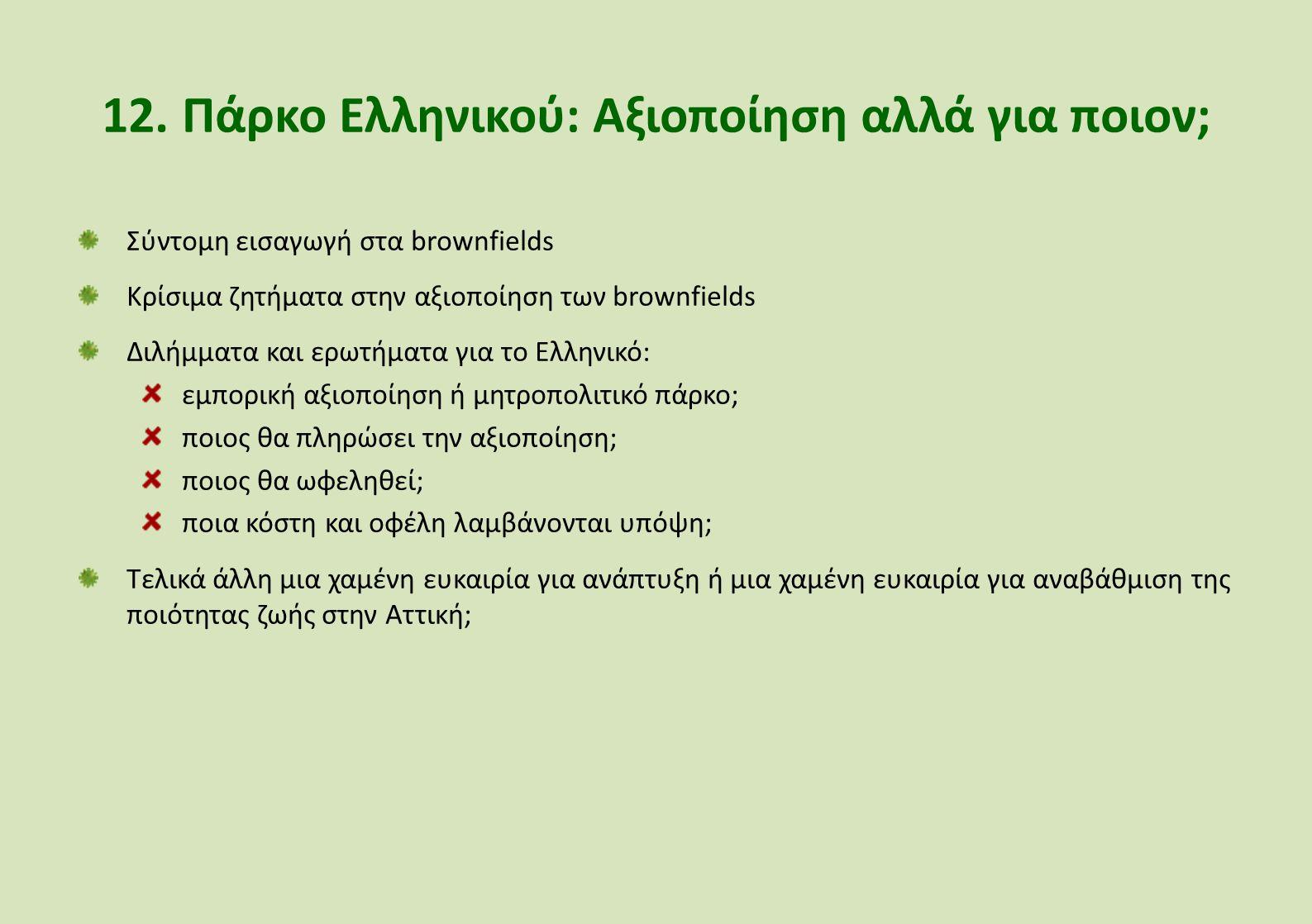 12. Πάρκο Ελληνικού: Αξιοποίηση αλλά για ποιον; Σύντομη εισαγωγή στα brownfields Κρίσιμα ζητήματα στην αξιοποίηση των brownfields Διλήμματα και ερωτήμ