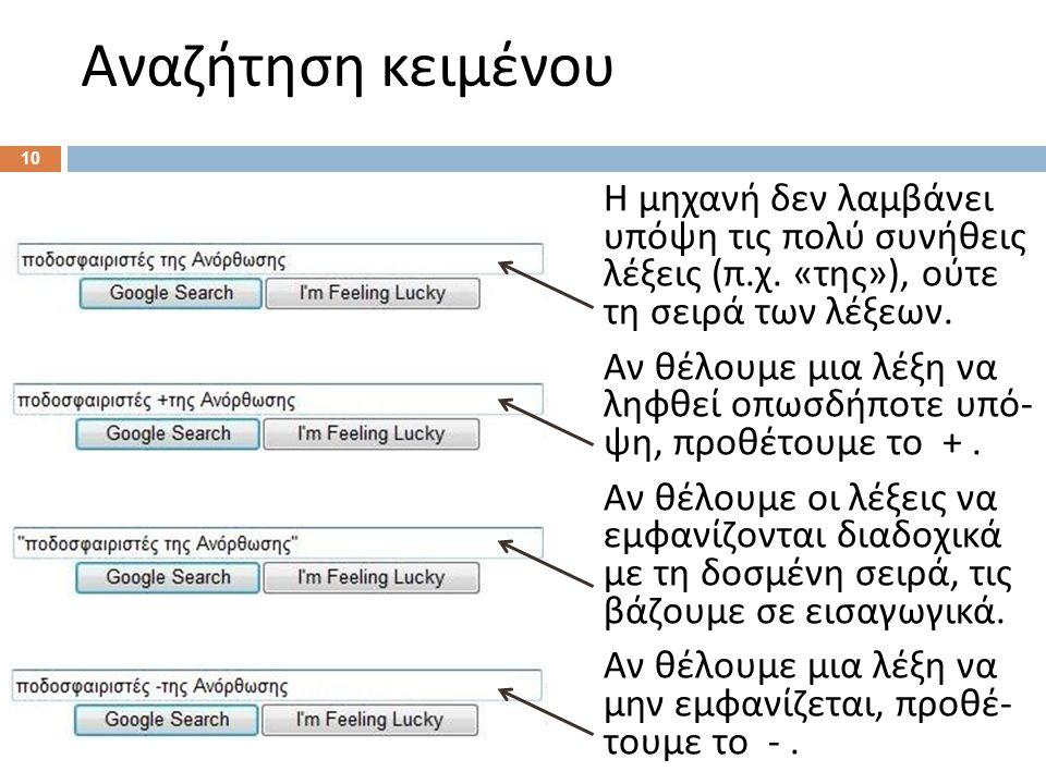 Αναζήτηση κειμένου 10 Η μηχανή δεν λαμβάνει υπόψη τις πολύ συνήθεις λέξεις ( π.