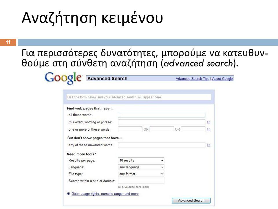 Αναζήτηση κειμένου 11 Για περισσότερες δυνατότητες, μπορούμε να κατευθυν - θούμε στη σύνθετη αναζήτηση (advanced search).