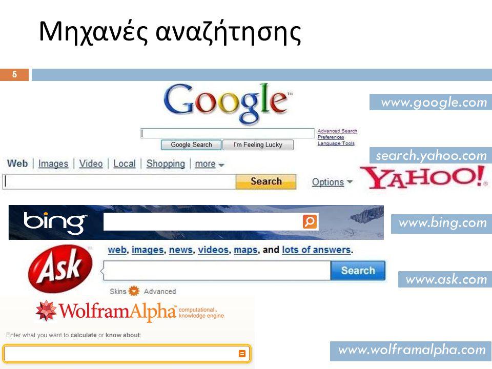 Μηχανές αναζήτησης 5 www.google.com www.bing.com www.ask.com search.yahoo.com www.wolframalpha.com