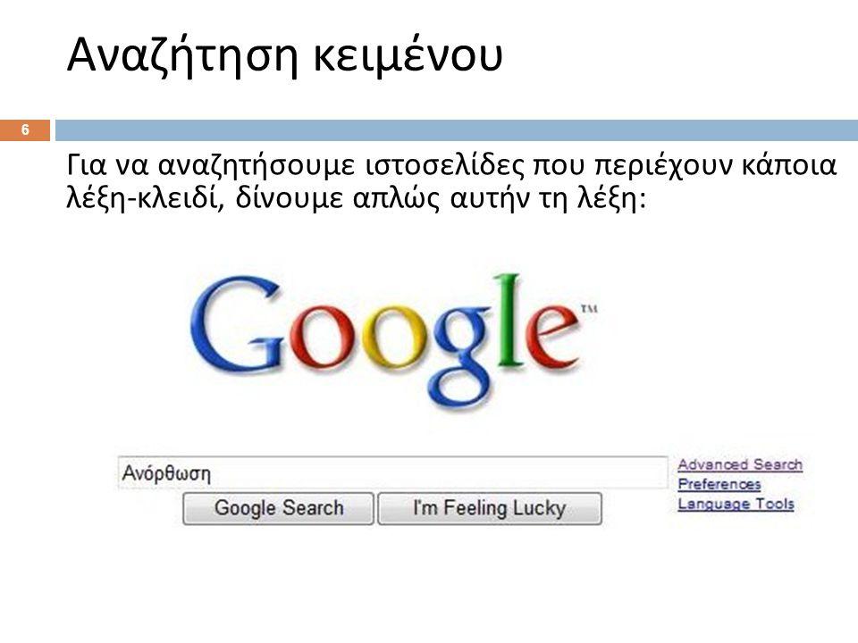 Αναζήτηση κειμένου 6 Για να αναζητήσουμε ιστοσελίδες που περιέχουν κάποια λέξη - κλειδί, δίνουμε απλώς αυτήν τη λέξη :