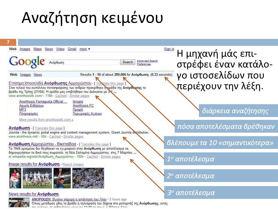 Αναζήτηση κειμένου 7 Η μηχανή μάς επι - στρέφει έναν κατάλο - γο ιστοσελίδων που περιέχουν την λέξη.