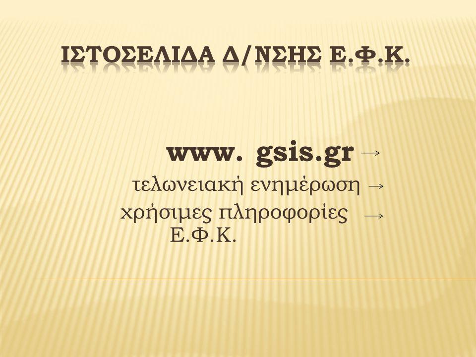 www. gsis.gr τελωνειακή ενημέρωση χρήσιμες πληροφορίες Ε.Φ.Κ.
