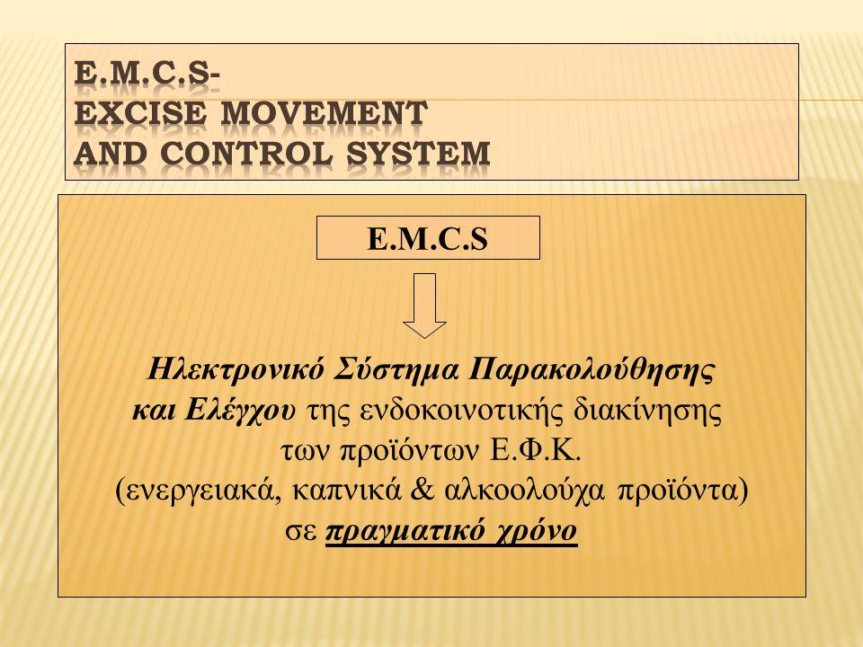  Απόφαση 1152/2003/ΕΚ, για την εισαγωγή της πληροφορικής στη διακίνηση και στους ελέγχους των προϊόντων που υπόκεινται σε Ε.Φ.Κ.