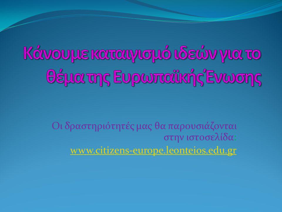 Οι δραστηριότητές μας θα παρουσιάζονται στην ιστοσελίδα: www.citizens-europe.leonteios.edu.gr