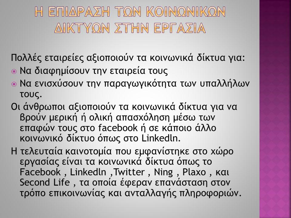 Πολλές εταιρείες αξιοποιούν τα κοινωνικά δίκτυα για:  Να διαφημίσουν την εταιρεία τους  Να ενισχύσουν την παραγωγικότητα των υπαλλήλων τους. Οι άνθρ