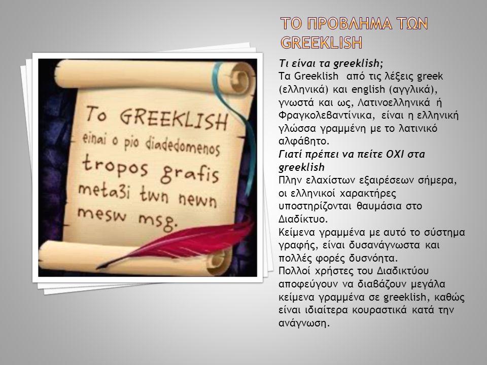 Τι είναι τα greeklish; Τα Greeklish από τις λέξεις greek (ελληνικά) και english (αγγλικά), γνωστά και ως, Λατινοελληνικά ή Φραγκολεβαντίνικα, είναι η