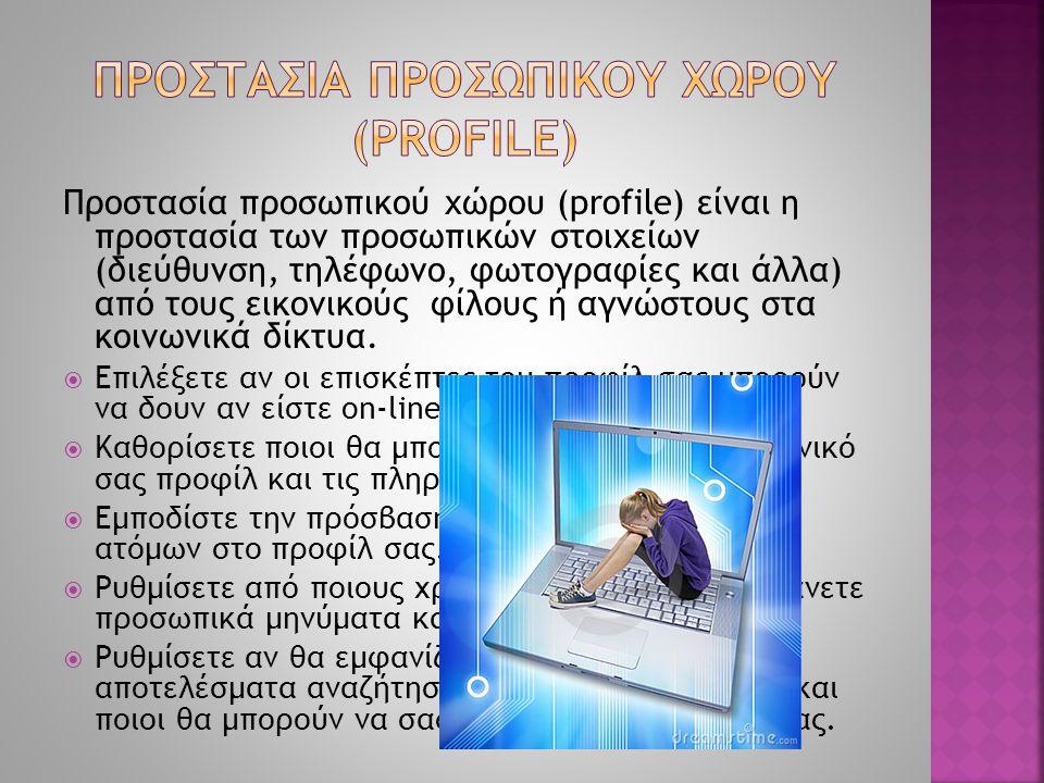 Προστασία προσωπικού χώρου (profile) είναι η προστασία των προσωπικών στοιχείων (διεύθυνση, τηλέφωνο, φωτογραφίες και άλλα) από τους εικονικούς φίλους