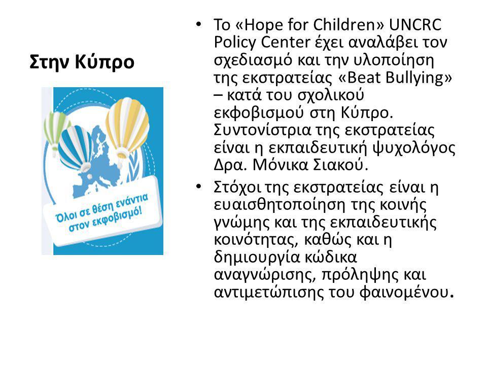 Στην Κύπρο • Το «Hope for Children» UNCRC Policy Center έχει αναλάβει τον σχεδιασμό και την υλοποίηση της εκστρατείας «Beat Bullying» – κατά του σχολι