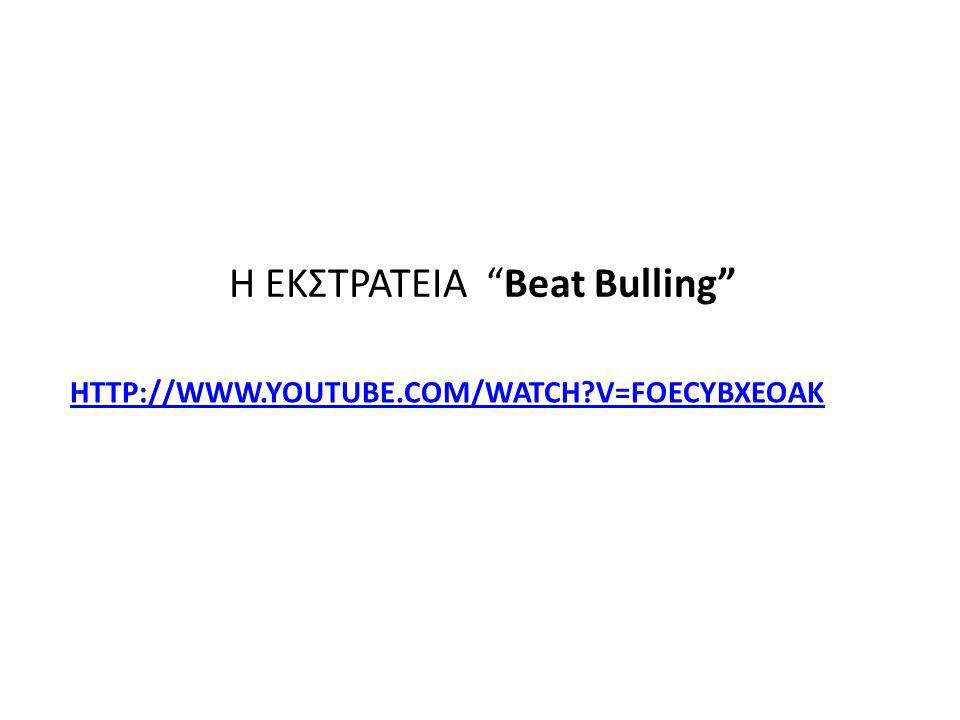"HTTP://WWW.YOUTUBE.COM/WATCH?V=FOECYBXEOAK H EΚΣΤΡΑΤΕΙΑ ""Beat Bulling"""