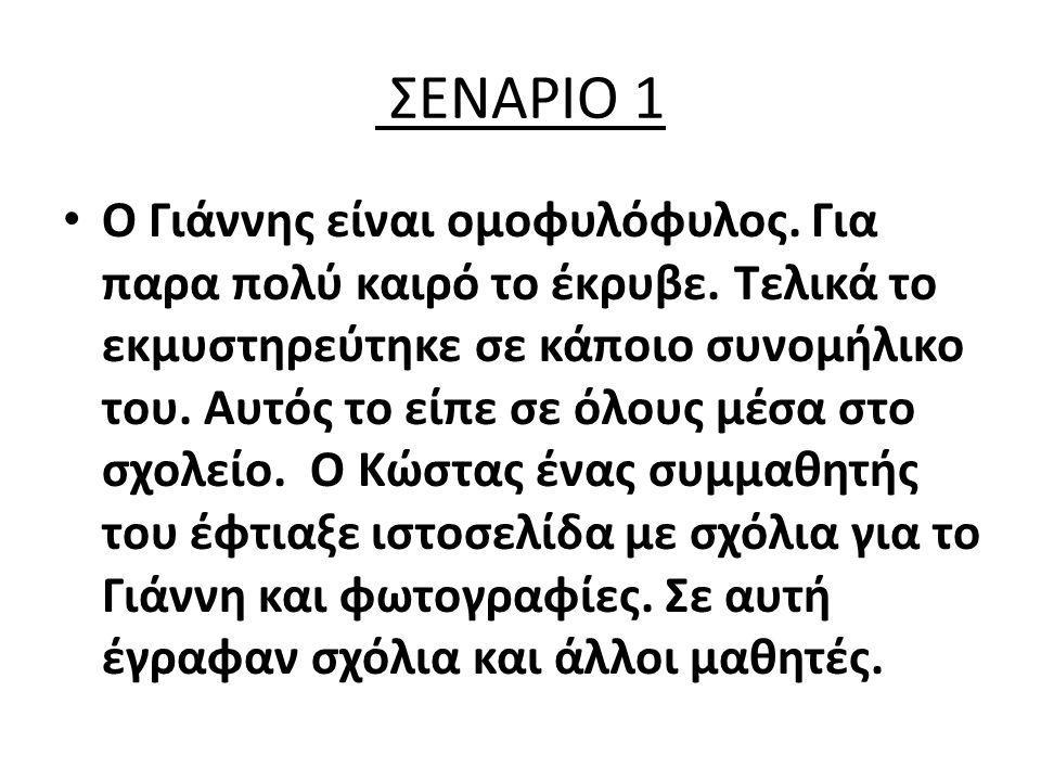 ΣΕΝΑΡΙΟ 2 • Ο Μωχάμετ και ο Παναγιώτης είναι συμμαθητές.