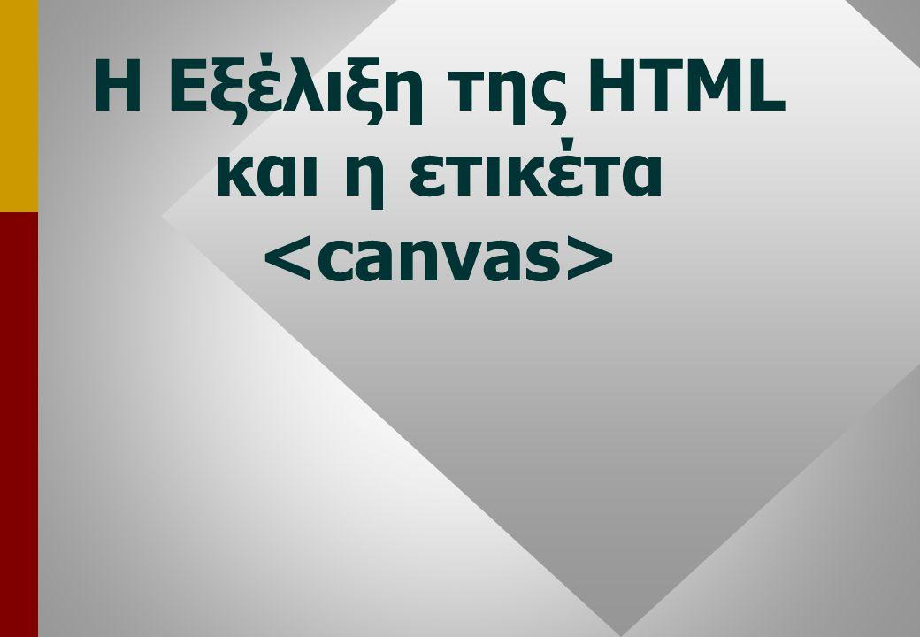 H Εξέλιξη της HTML και η ετικέτα