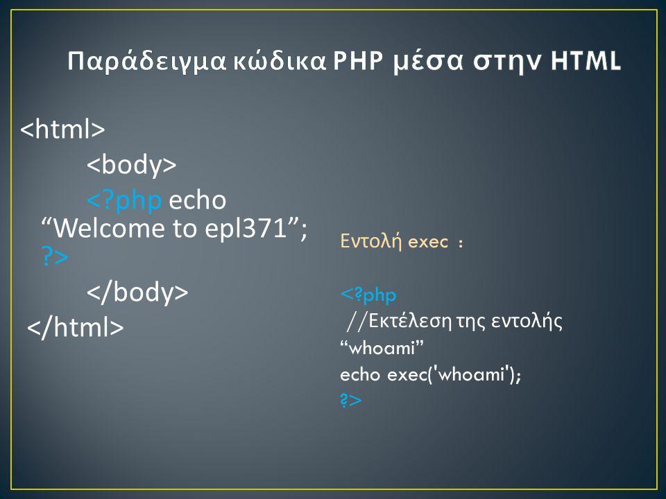 Εντολή exec :