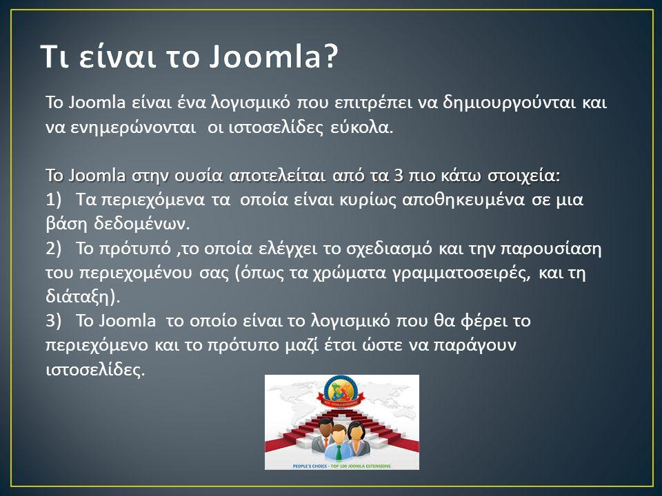 Το Joomla στην ουσία αποτελείται από τα 3 πιο κάτω στοιχεία: Το Joomla είναι ένα λογισμικό που επιτρέπει να δημιουργούνται και να ενημερώνονται οι ιστοσελίδες εύκολα.