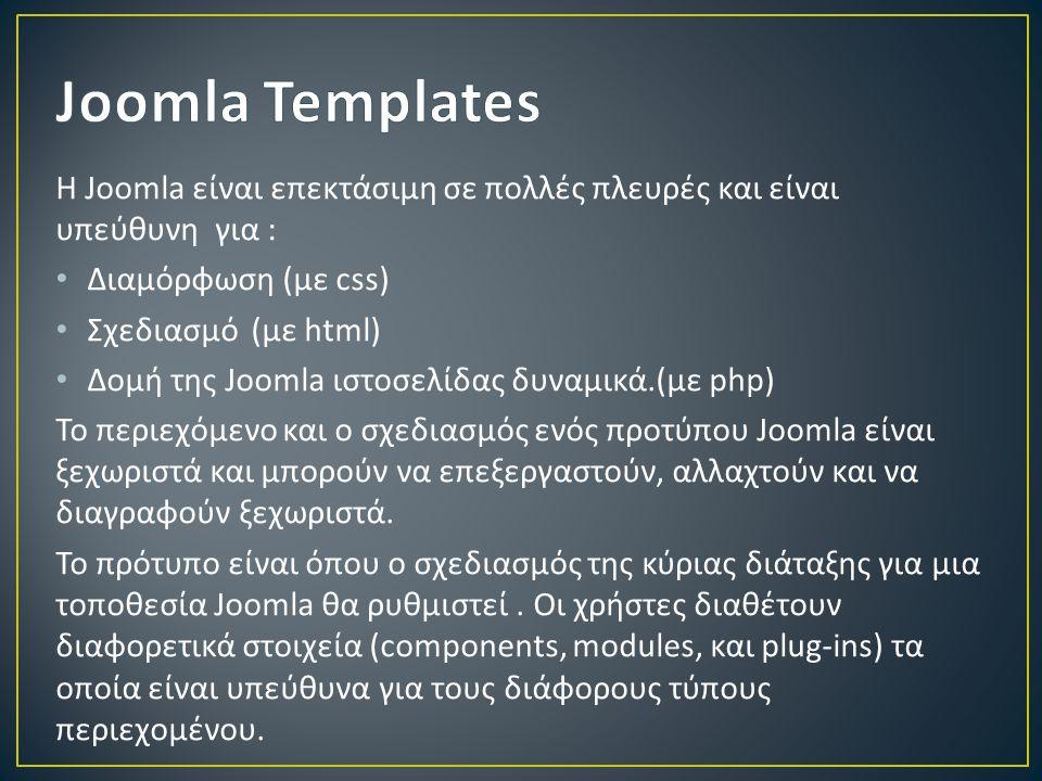 Η Joomla είναι επεκτάσιμη σε πολλές πλευρές και είναι υπεύθυνη για : • Διαμόρφωση (με css) • Σχεδιασμό (με html) • Δομή της Joomla ιστοσελίδας δυναμικά.(με php) Το περιεχόμενο και ο σχεδιασμός ενός προτύπου Joomla είναι ξεχωριστά και μπορούν να επεξεργαστούν, αλλαχτούν και να διαγραφούν ξεχωριστά.