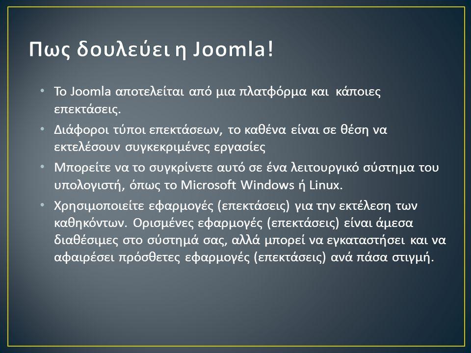 • Το Joomla αποτελείται από μια πλατφόρμα και κάποιες επεκτάσεις.