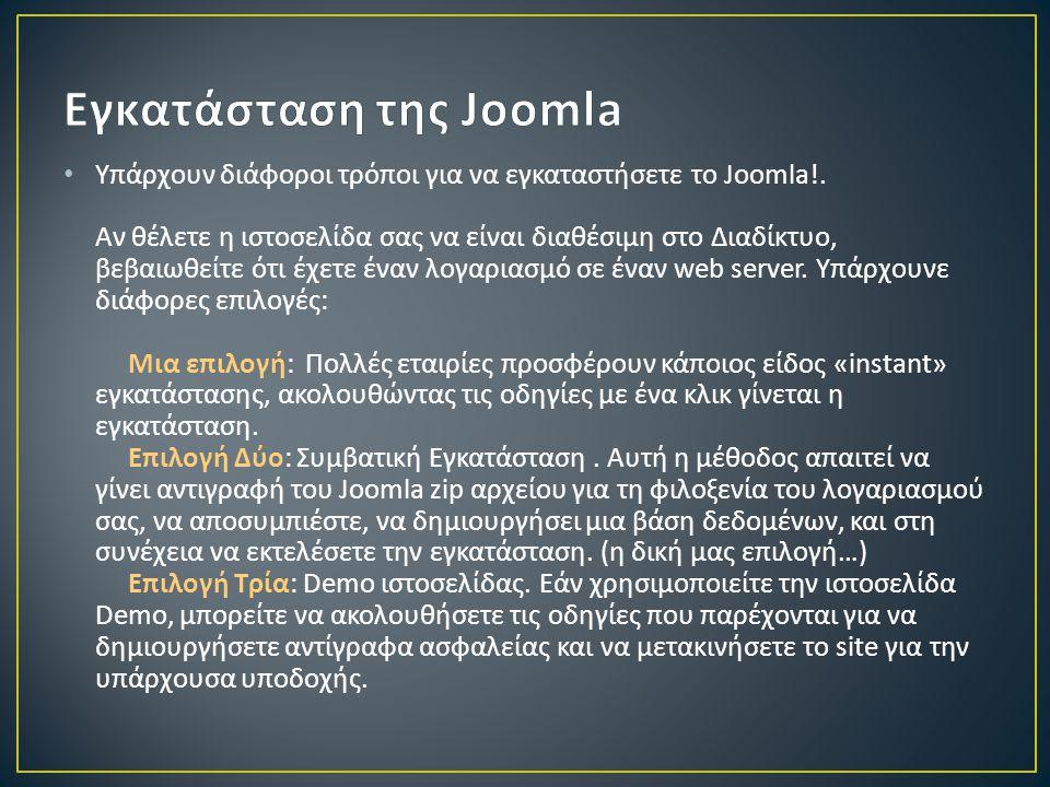 • Υπάρχουν διάφοροι τρόποι για να εγκαταστήσετε το Joomla!.
