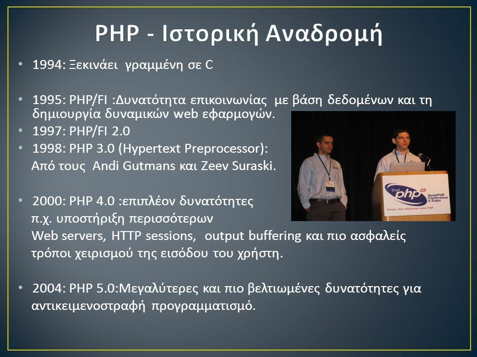 • 1994: Ξεκινάει γραμμένη σε C • 1995: PHP/FI :Δυνατότητα επικοινωνίας με βάση δεδομένων και τη δημιουργία δυναμικών web εφαρμογών.