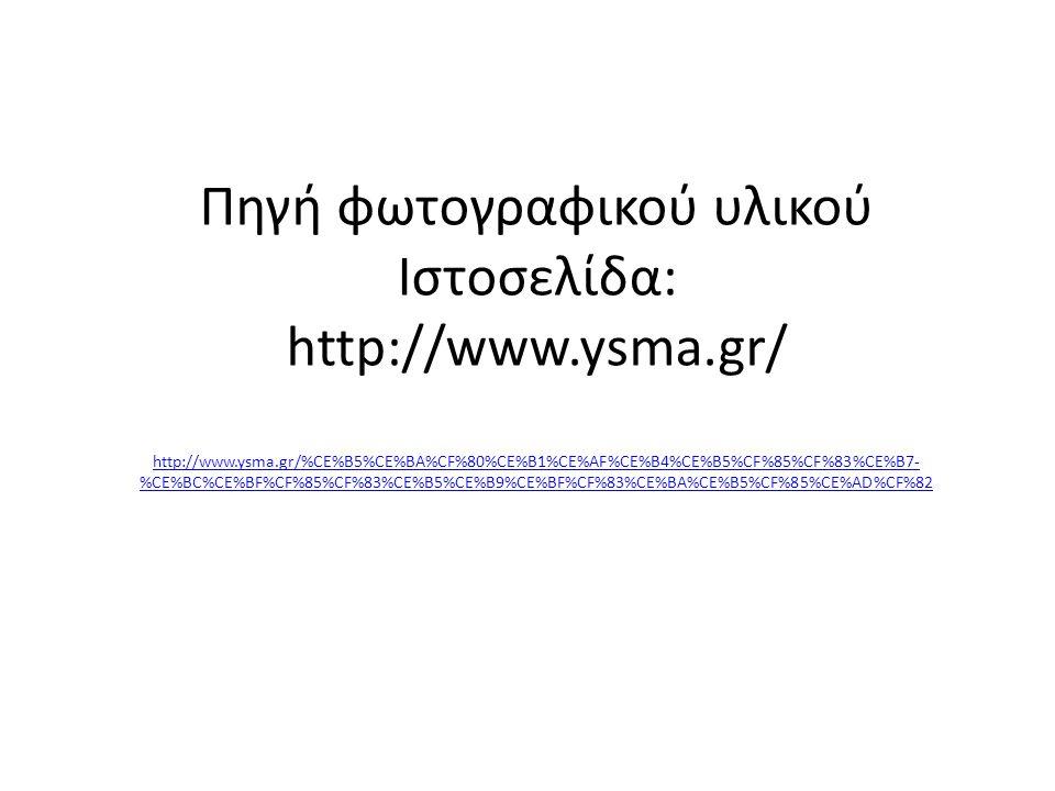 Πηγή φωτογραφικού υλικού Ιστοσελίδα: http://www.ysma.gr/ http://www.ysma.gr/%CE%B5%CE%BA%CF%80%CE%B1%CE%AF%CE%B4%CE%B5%CF%85%CF%83%CE%B7- %CE%BC%CE%BF