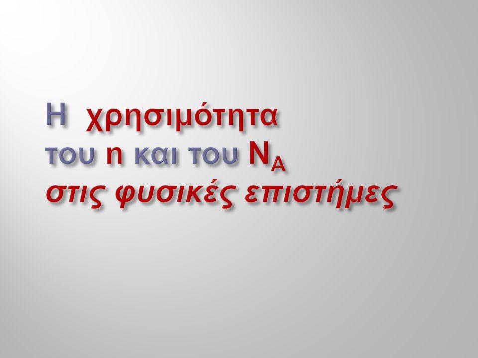 1 Da = 1u= 1 /12 m 12 C =1.660..x 10-27 kg Mu=0.001kg/mol=1g/mol 1 μόριο m(X)= Ar (u) π.χ.