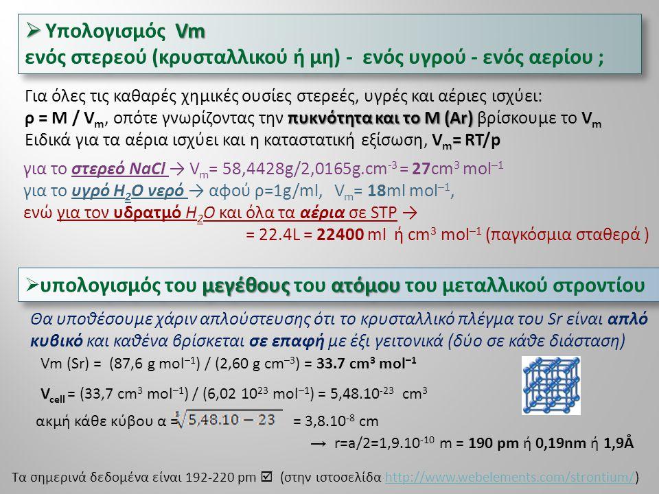  Vm  Υπολογισμός Vm ενός στερεού (κρυσταλλικού ή μη) - ενός υγρού - ενός αερίου ;  Vm  Υπολογισμός Vm ενός στερεού (κρυσταλλικού ή μη) - ενός υγρο
