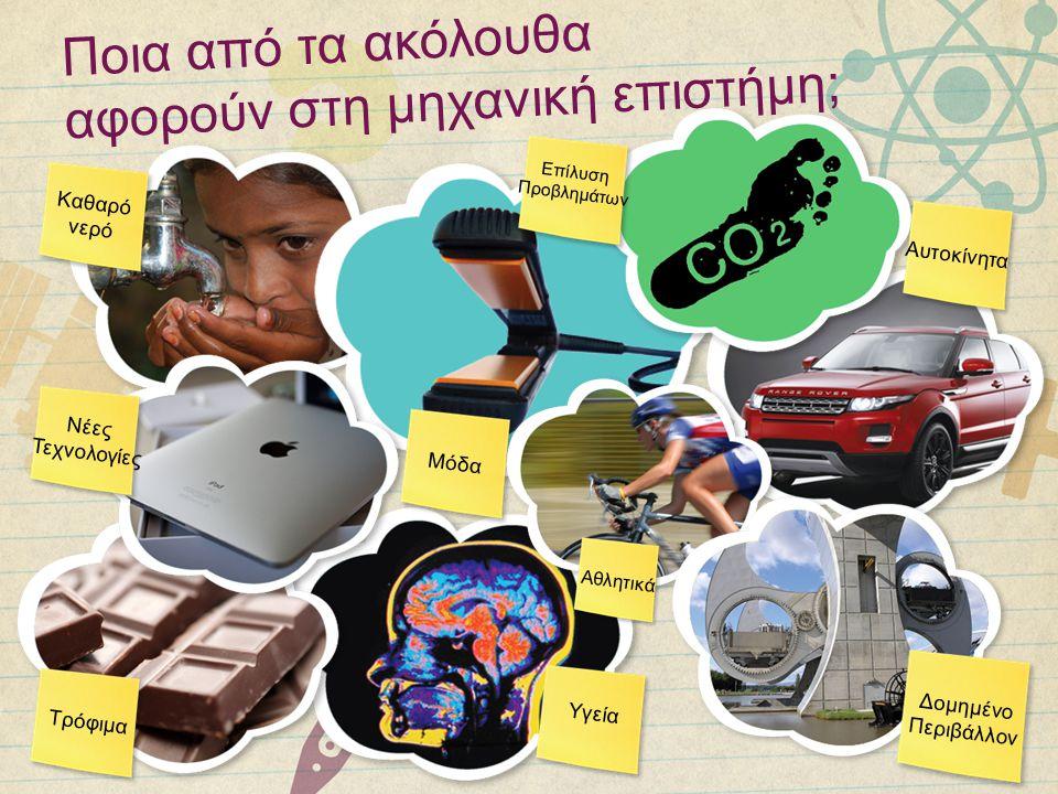 Ποια από τα ακόλουθα αφορούν στη μηχανική επιστήμη; Καθαρό νερό Υγεία Νέες Τεχνολογίες Μόδα Αυτοκίνητα Επίλυση Προβλημάτων Τρόφιμα Δομημένο Περιβάλλον Αθλητικά