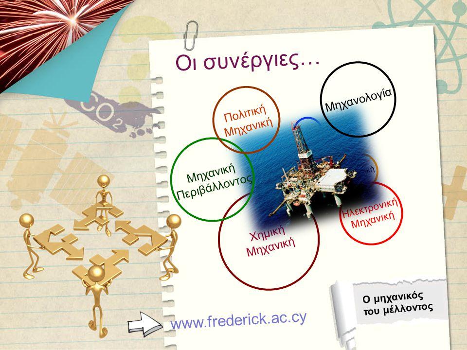 Ο μηχανικός του μέλλοντος Οι συνέργιες… μηχανική Χημική Μηχανική Ηλεκτρονική Μηχανική Μηχανική Περιβάλλοντος Μηχανολογία Πολιτική Μηχανική www.frederi