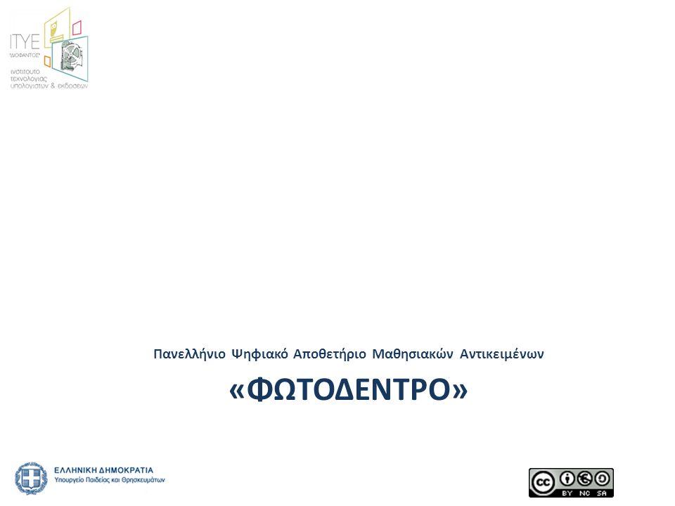 Πανελλήνιο Ψηφιακό Αποθετήριο Μαθησιακών Αντικειμένων «ΦΩΤΟΔΕΝΤΡΟ»