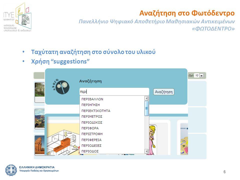"""Αναζήτηση στο Φωτόδεντρο Πανελλήνιο Ψηφιακό Αποθετήριο Μαθησιακών Αντικειμένων «ΦΩΤΟΔΕΝΤΡΟ» • Ταχύτατη αναζήτηση στο σύνολο του υλικού • Χρήση """"sugges"""
