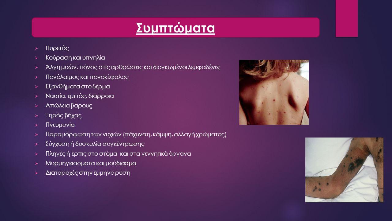  Πυρετός  Κούραση και υπνηλία  Άλγη μυών, πόνος στις αρθρώσεις και διογκωμένοι λεμφαδένες  Πονόλαιμος και πονοκέφαλος  Εξανθήματα στο δέρμα  Ναυτία, εμετός, διάρροια  Απώλεια βάρους  Ξηρός βήχας  Πνευμονία  Παραμόρφωση των νυχιών (πάχυνση, κάμψη, αλλαγή χρώματος)  Σύγχυση ή δυσκολία συγκέντρωσης  Πληγές ή έρπις στο στόμα και στα γεννητικά όργανα  Μυρμηγκιάσματα και μούδιασμα  Διαταραχές στην έμμηνο ρύση Συμπτώματα