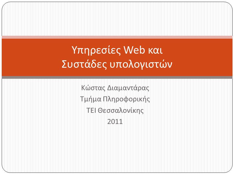 Κώστας Διαμαντάρας Τμήμα Πληροφορικής ΤΕΙ Θεσσαλονίκης 2011 Υπηρεσίες Web και Συστάδες υπολογιστών