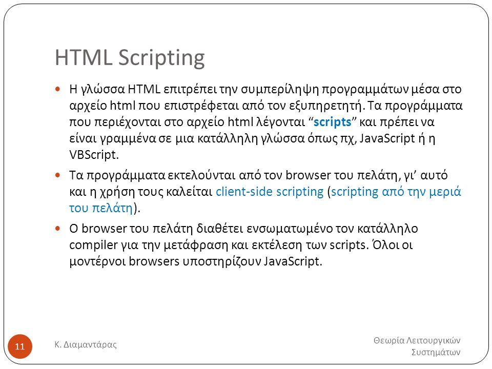 HTML Scripting Θεωρία Λειτουργικών Συστημάτων Κ. Διαμαντάρας 11  Η γλώσσα HTML επιτρέπει την συμπερίληψη προγραμμάτων μέσα στο αρχείο html που επιστρ