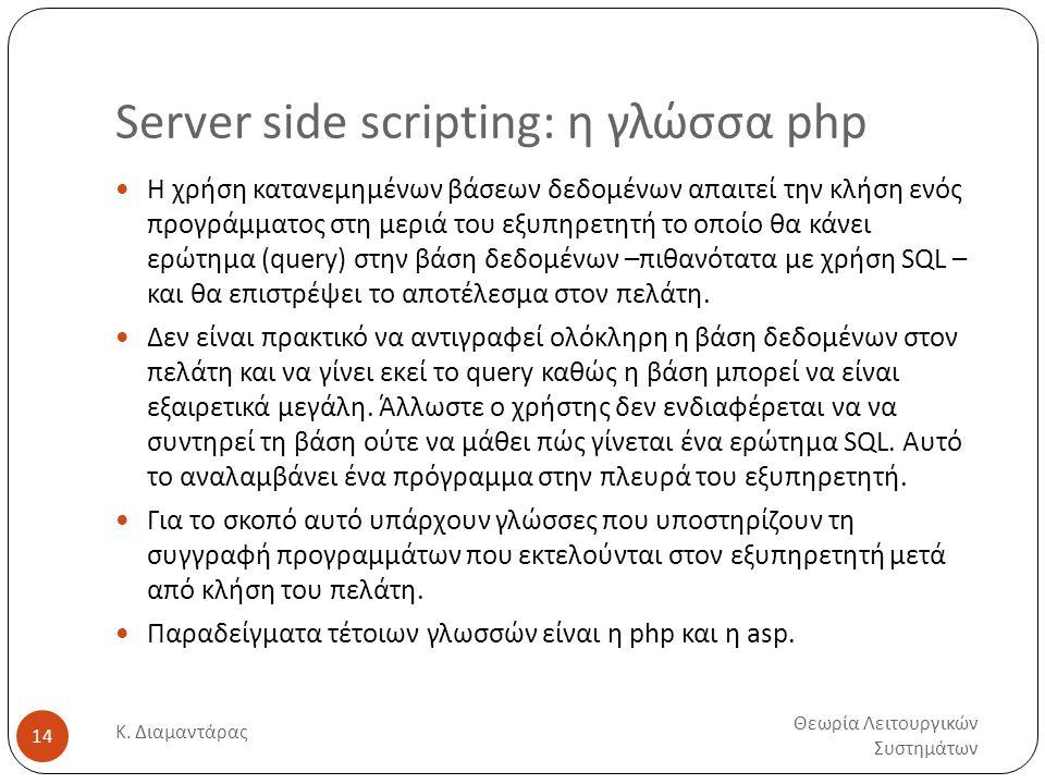 Server side scripting: η γλώσσα php Θεωρία Λειτουργικών Συστημάτων Κ. Διαμαντάρας 14  Η χρήση κατανεμημένων βάσεων δεδομένων απαιτεί την κλήση ενός π