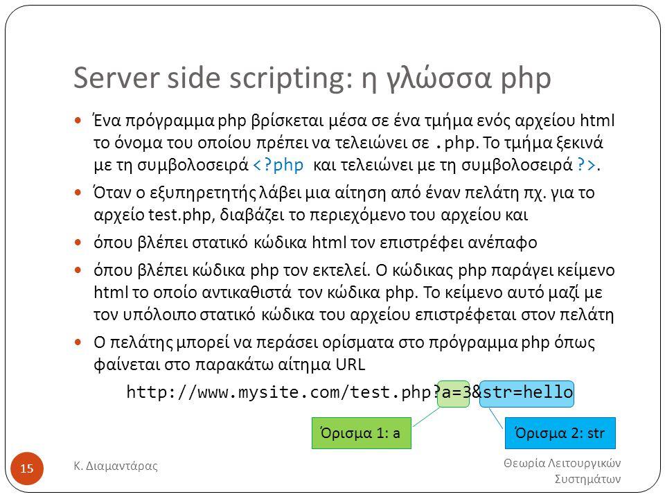 Server side scripting: η γλώσσα php Θεωρία Λειτουργικών Συστημάτων Κ. Διαμαντάρας 15  Ένα πρόγραμμα php βρίσκεται μέσα σε ένα τμήμα ενός αρχείου html