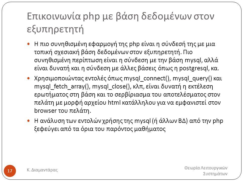 Επικοινωνία php με βάση δεδομένων στον εξυπηρετητή Θεωρία Λειτουργικών Συστημάτων Κ. Διαμαντάρας 17  Η πιο συνηθισμένη εφαρμογή της php είναι η σύνδε