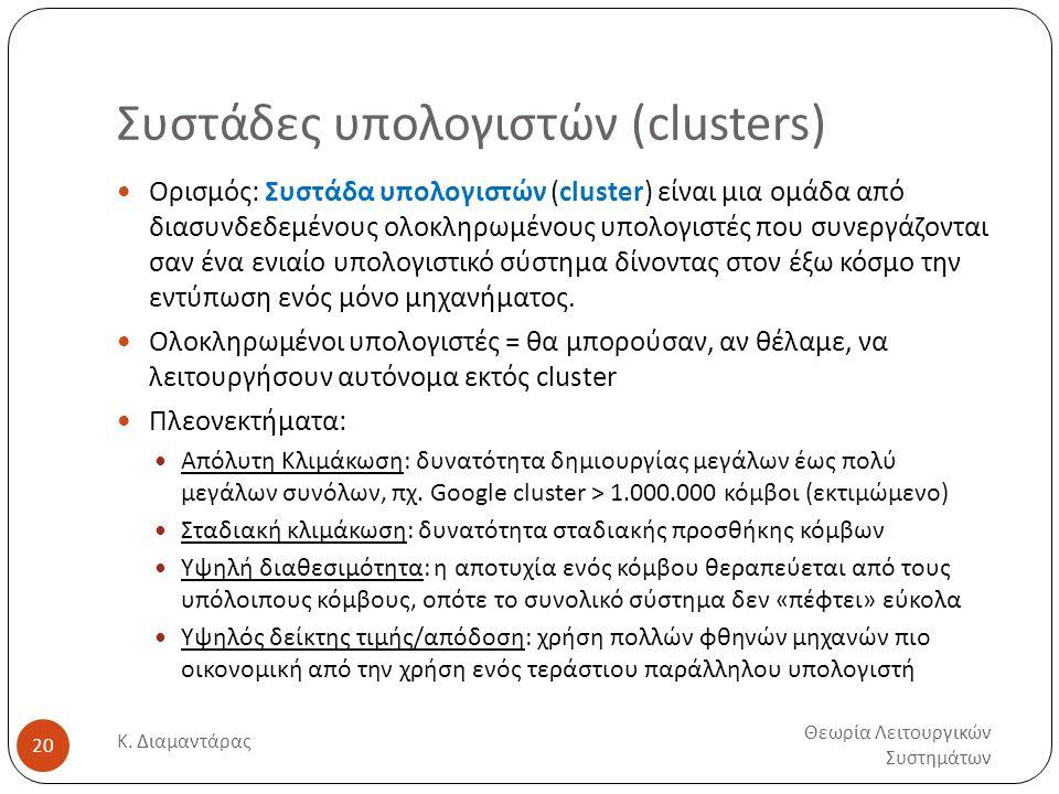Συστάδες υπολογιστών (clusters) Θεωρία Λειτουργικών Συστημάτων Κ. Διαμαντάρας 20  Ορισμός: Συστάδα υπολογιστών (cluster) είναι μια ομάδα από διασυνδε