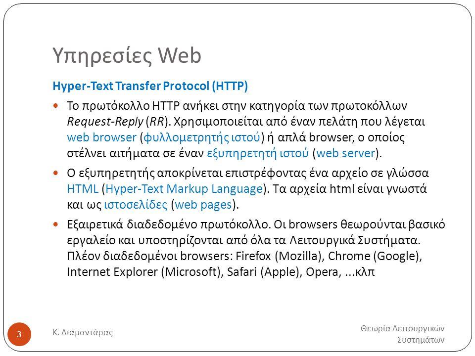 Υπηρεσίες Web Θεωρία Λειτουργικών Συστημάτων Κ. Διαμαντάρας 3 Hyper-Text Transfer Protocol (HTTP)  Το πρωτόκολλο HTTP ανήκει στην κατηγορία των πρωτο