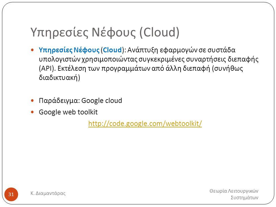 Υπηρεσίες Νέφους (Cloud) Θεωρία Λειτουργικών Συστημάτων Κ. Διαμαντάρας 31  Υπηρεσίες Νέφους (Cloud): Ανάπτυξη εφαρμογών σε συστάδα υπολογιστών χρησιμ