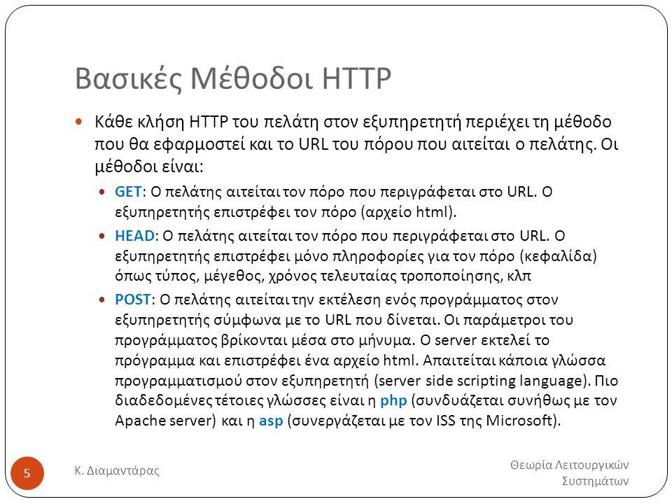 Βασικές Μέθοδοι HTTP Θεωρία Λειτουργικών Συστημάτων Κ. Διαμαντάρας 5  Κάθε κλήση HTTP του πελάτη στον εξυπηρετητή περιέχει τη μέθοδο που θα εφαρμοστε