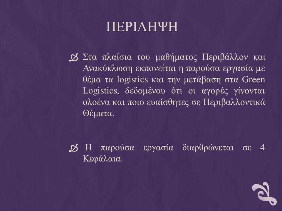 ΕΦΟΔΙΑΣΤΙΚΉ ΑΛΥΣΊΔΑ Εικονική Παρουσίαση της Εφοδιαστικής Αλυσίδας 16