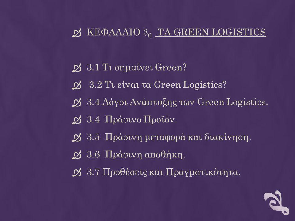 3.4 ΠΡΆΣΙΝΟ ΠΡΟΪΌΝ  Σχεδιασμός πράσινου προϊόντος (Ο σχεδιασμός του πράσινου προϊόντος επικεντρώνεται σε παραγωγικές διαδικασίες που υιοθετούν περιβαλλοντικά φιλικές προδιαγραφές).