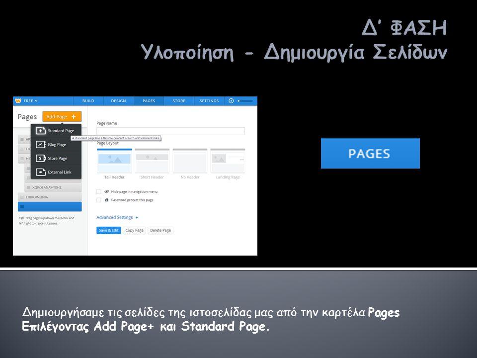 Δημιουργήσαμε τις σελίδες της ιστοσελίδας μας από την καρτέλα Pages Επιλέγοντας Add Page+ και Standard Page.