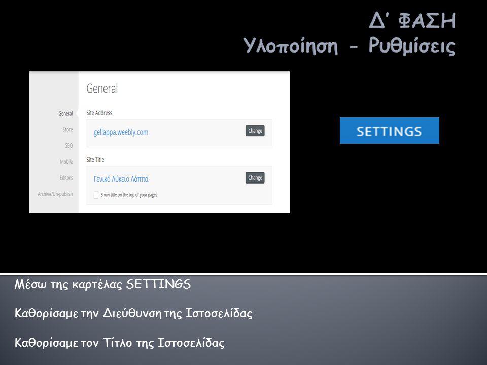 Μέσω της καρτέλας SETTINGS Καθορίσαμε την Διεύθυνση της Ιστοσελίδας Καθορίσαμε τον Τίτλο της Ιστοσελίδας
