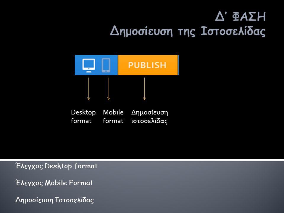 Έλεγχος Desktop format Έλεγχος Mobile Format Δημοσίευση Ιστοσελίδας Desktop format Mobile format Δημοσίευση ιστοσελίδας