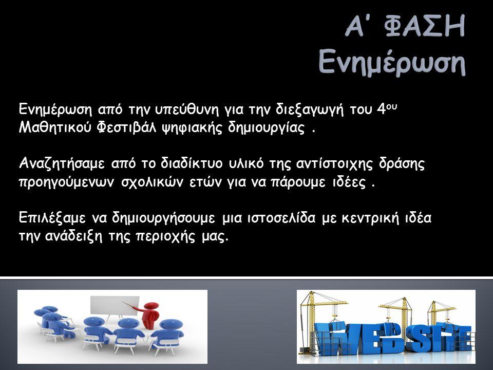 Ενημέρωση από την υπεύθυνη για την διεξαγωγή του 4 ου Μαθητικού Φεστιβάλ ψηφιακής δημιουργίας.
